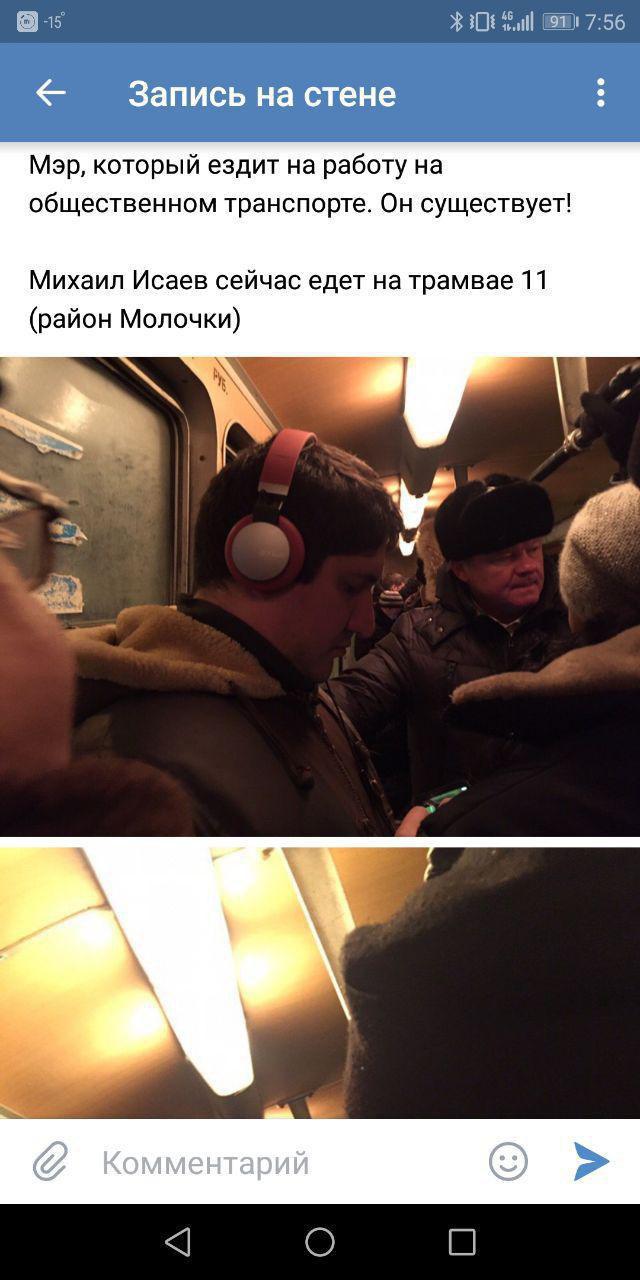 День второй...  Саратовцы заметили в трамвае едущего на работу мэра