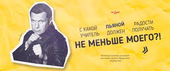 Соловьёв пообщался с проамериканскими журналистами в Минске