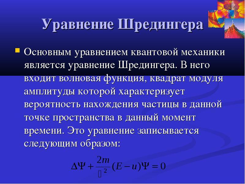 Лекция 12 рентгеновское излучение и его применение в