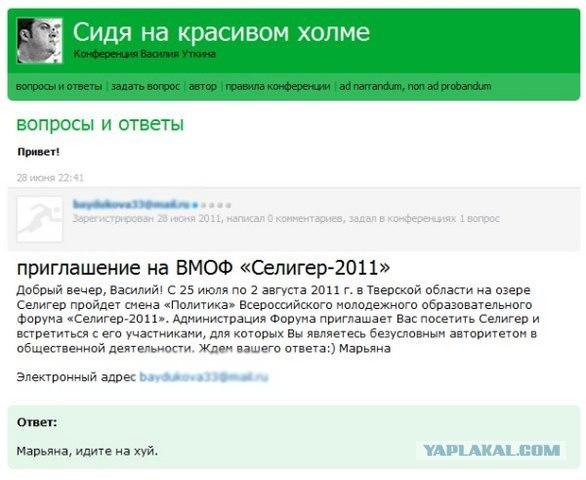 Васю Уткина пригласили посетить нашистское сборище