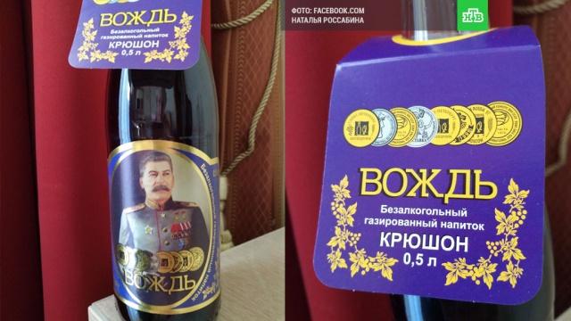 Лимонад «Вождь» с портретом Сталина начали продавать на Ставрополье