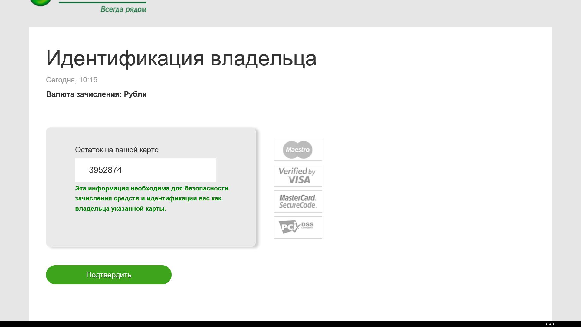 «Сбербанк» - Безналичный перевод по СМС 97