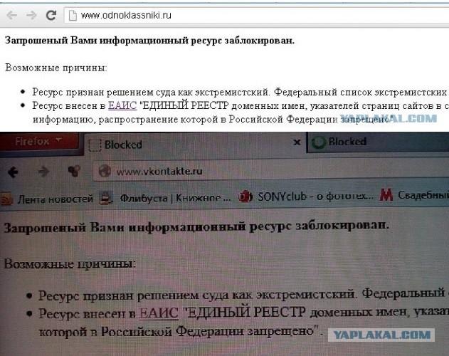 Одноклассники и ВКонтакте заблокированы