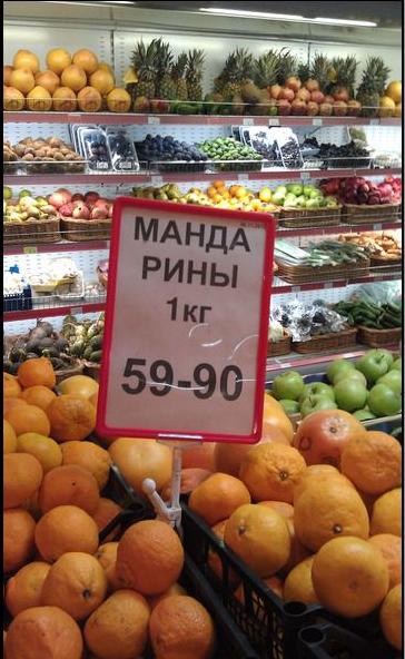 Про мандарины.