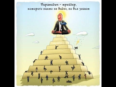 Как организовать финансовую пирамиду