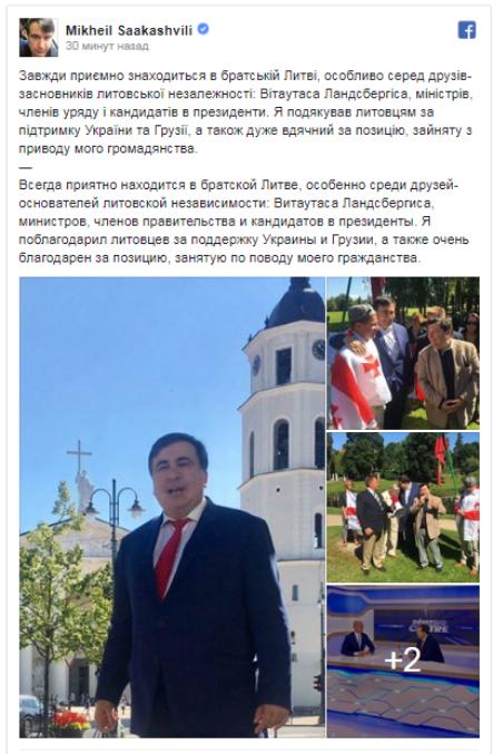 Саакашвили требует вернуть ему гражданство Украины у посольства России в Литве