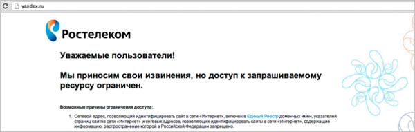 По решению суда заблочили Яндекс...