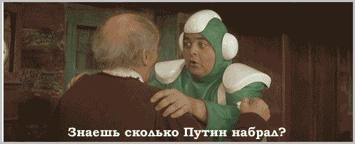 Знаешь сколько Путин набрал?