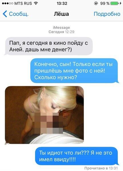 телефону смс текст по секс