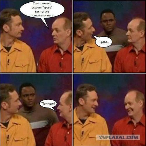 Про повара-расиста и его друзей. Часть 5.
