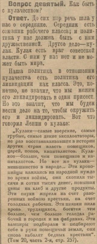 Товарищ Сталин. Настоящее единство