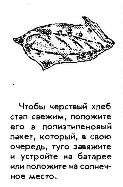 7 бытовых хитростей из СССР, которые до сих пор актуальны
