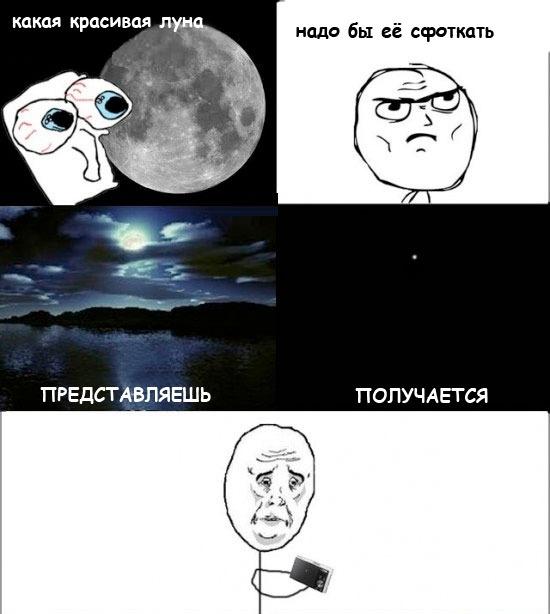 И где же эта красивая Луна?!