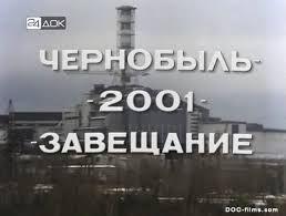 комната чернобыль 2001 завещание (2001), торрент был
