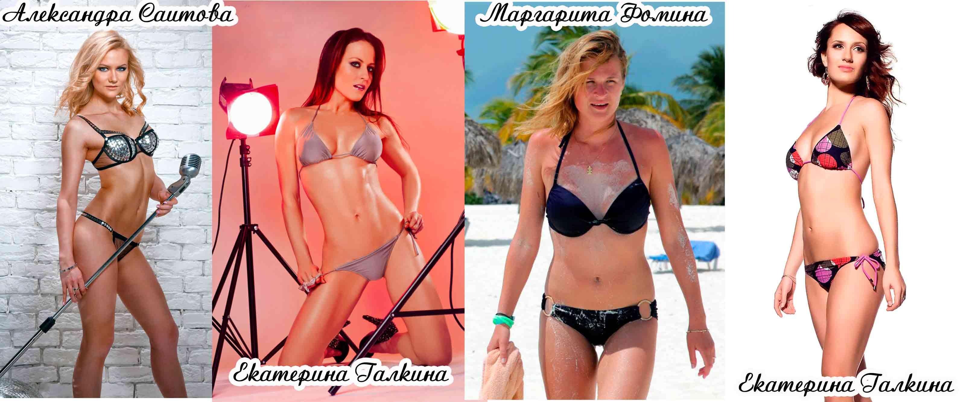 Российская женская сборная по керлингу в бикини