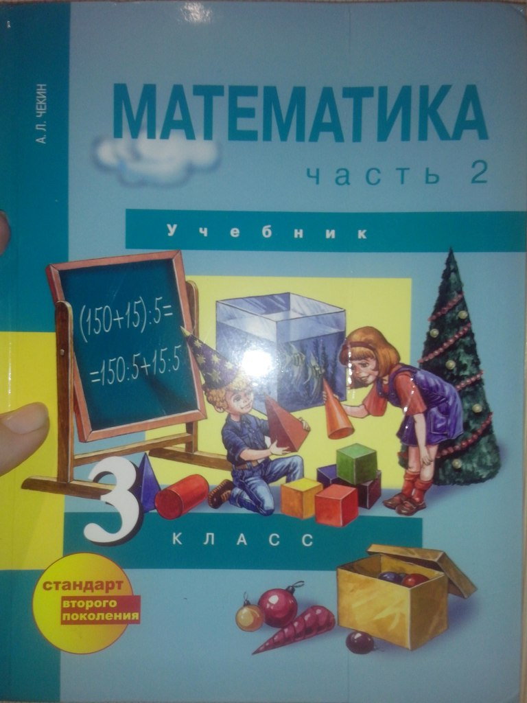 year 4 homework booklet