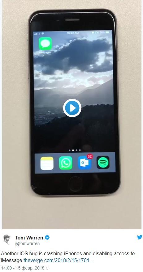 """Пользователи нашли """"странный символ"""", который выводит из строя iPhone"""
