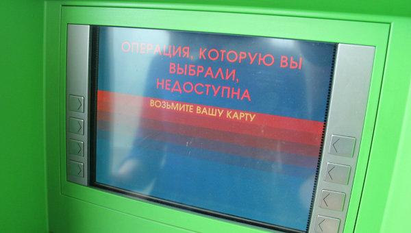 Клиент Сбербанка подал в суд из-за сбоя в банкомате