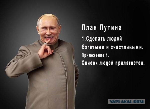 Теория заговора - Новый Путин