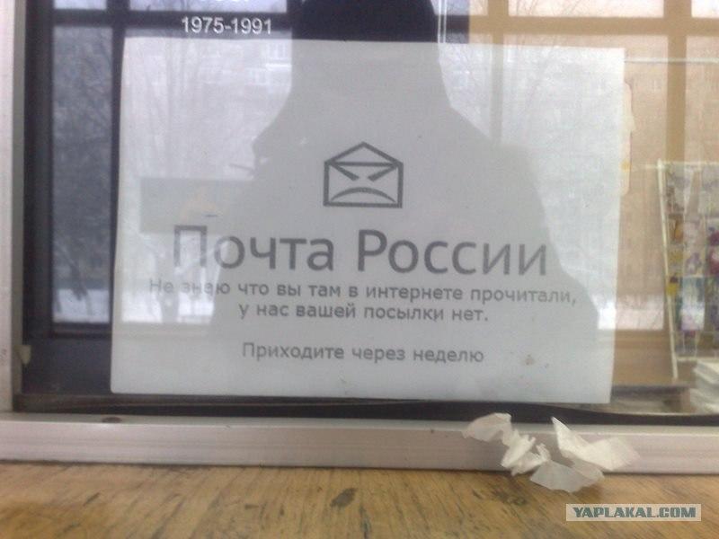 Почта России в ударе