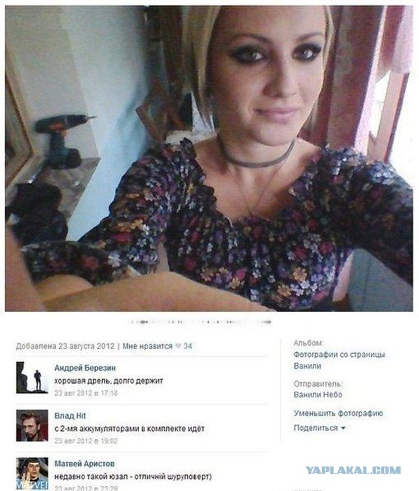 Частное фото с соцсетей