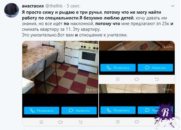 """Минобразования выступило с """"ответкой"""" молодой учительнице из Подмосковья"""