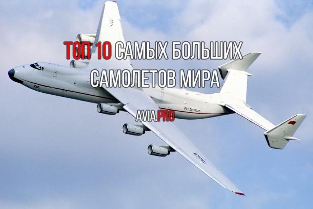 Топ 10 самых больших самолетов мира