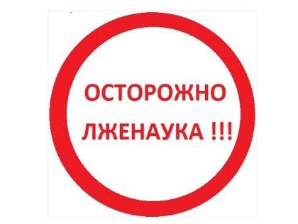 """Гомеопаты подали заявление в суд на журнал """"Вокруг света"""""""