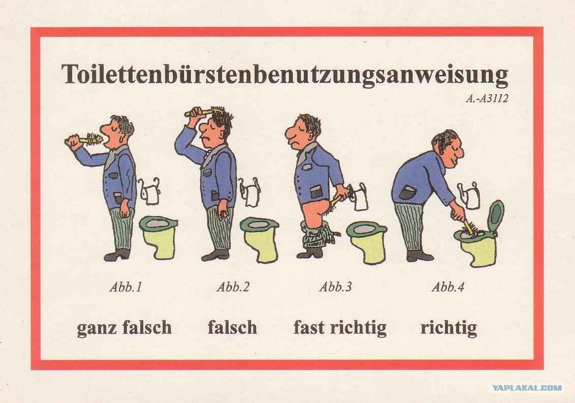 Инструкция Применения Ершика В Туалете