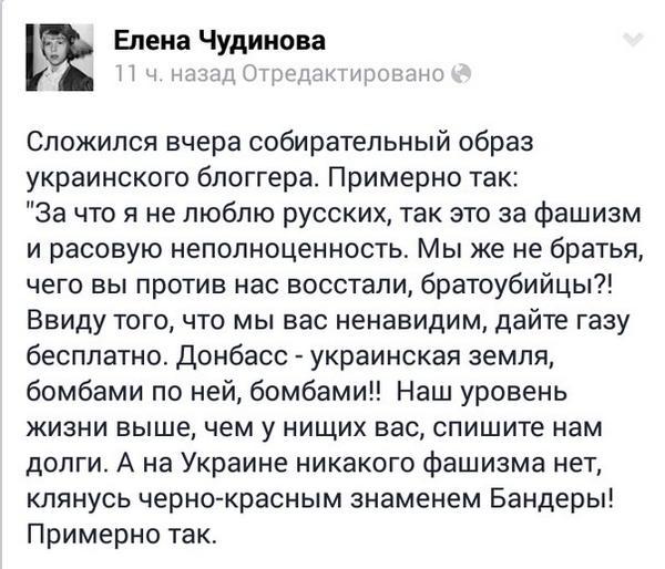 Собирательный образ украинского блоггера