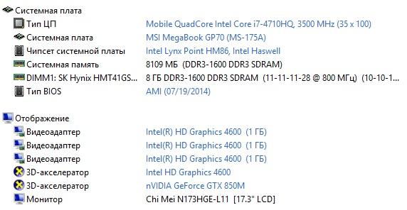 Продам ноут MSI GE70-2PL-Apache