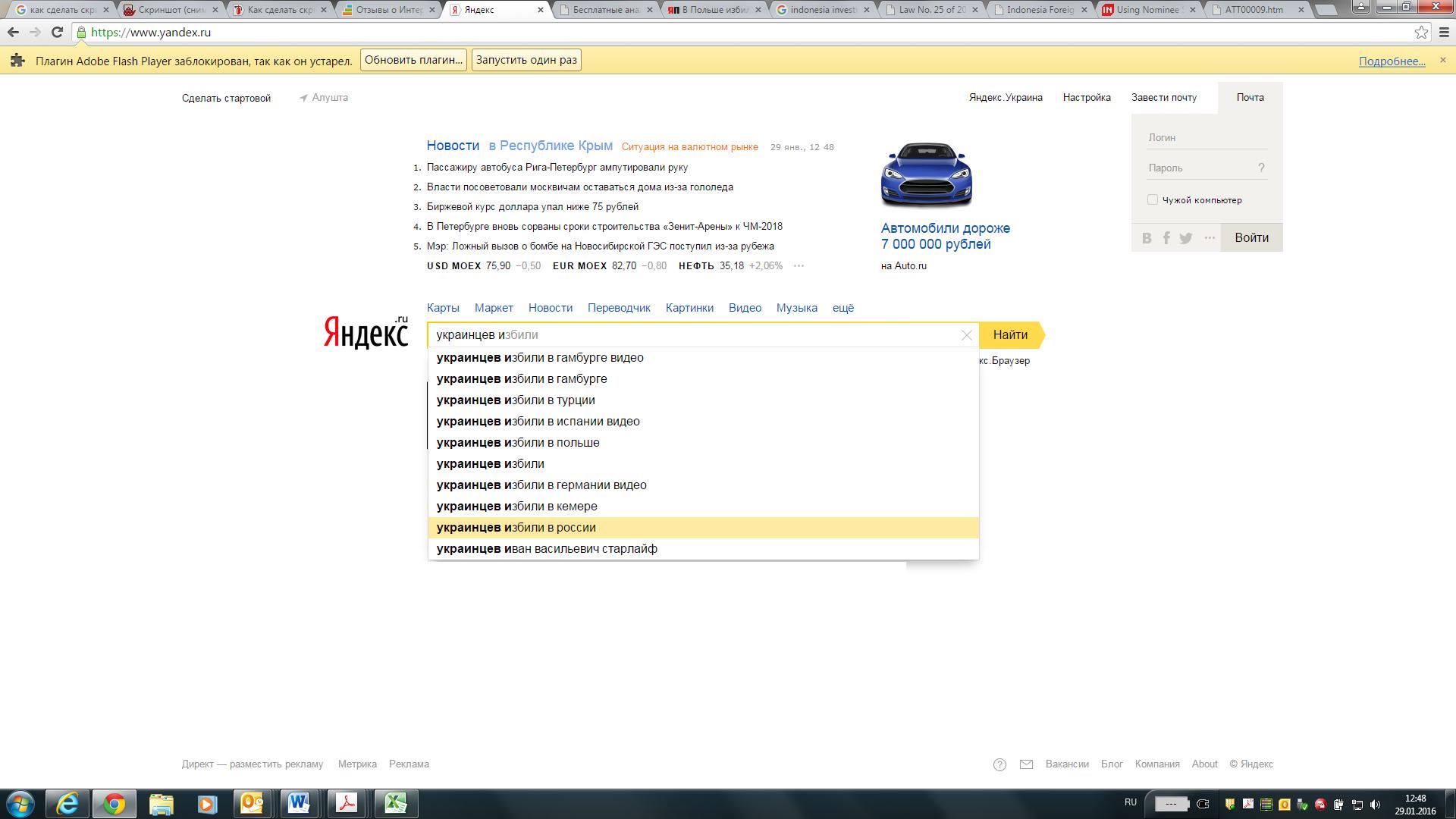 Чтобы использовать Яндекс. Деньги, украинцам теперь нужно 46