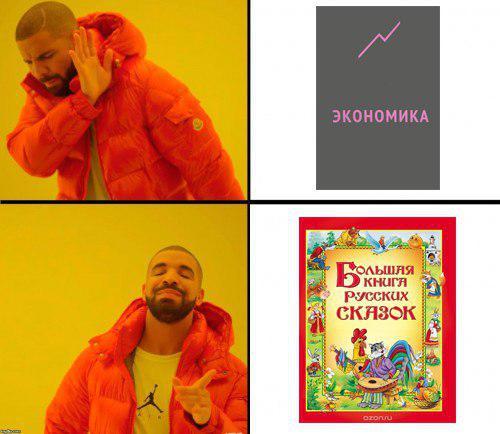 Учебник по экономике изъяли из федерального списка из-за недостатка любви к Родине