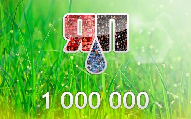 ЯП 1 000 000