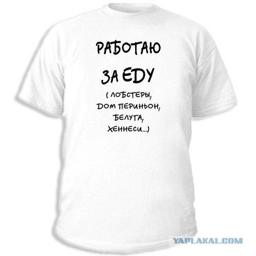 Увеличить изображение. футболки мужские Работаю за еду.
