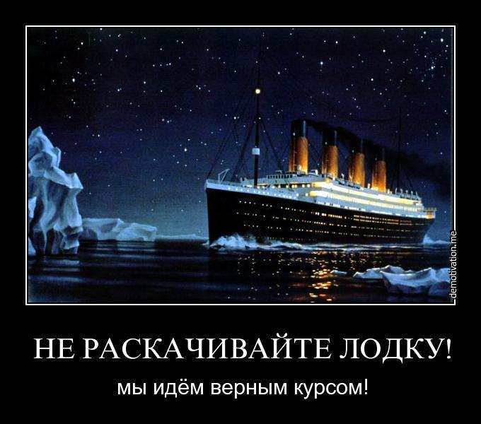 не расшатывайте лодку