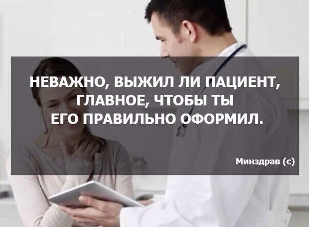 Прощальные слова врача