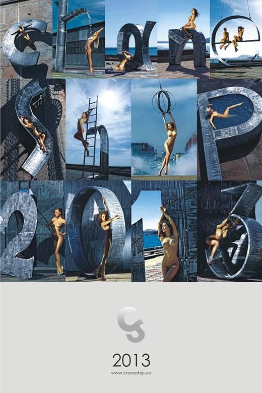 Эротический календарь судостроительной верфи
