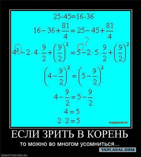 Сколько будет 2+2? мой ответ 12, мем кличко