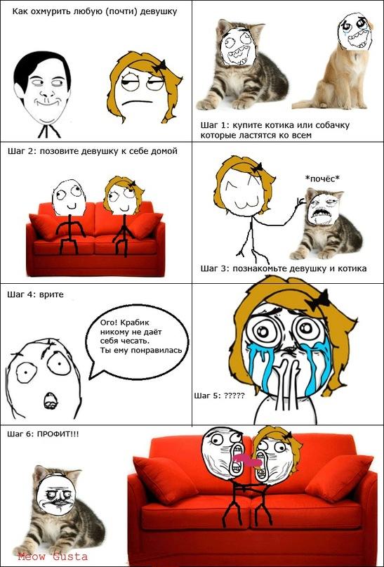Как сделать чтобы девушка пригласила к себе домой