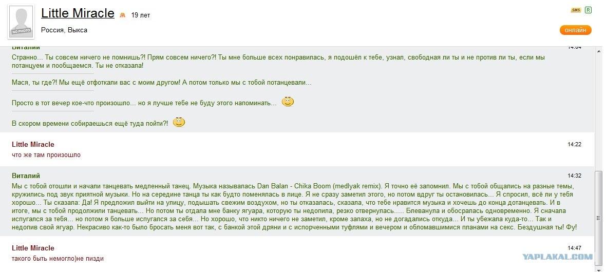 Примеры для анткет сайта знакомств