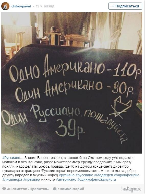 Послушались Медведева: в Екатеринбурге бар сделал политкорректное меню с «американо – руссиано»