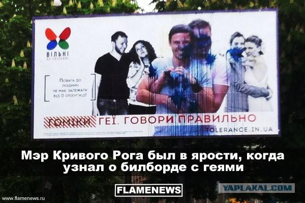 Мэр Кр. Рога был в ярости, узнав о плакате с геями