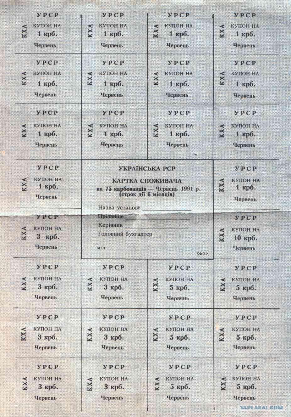Деньги Украины 1991 г. - купоны - ЯПлакалъ