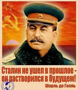 Употребление имени Сталина запретят законодательно