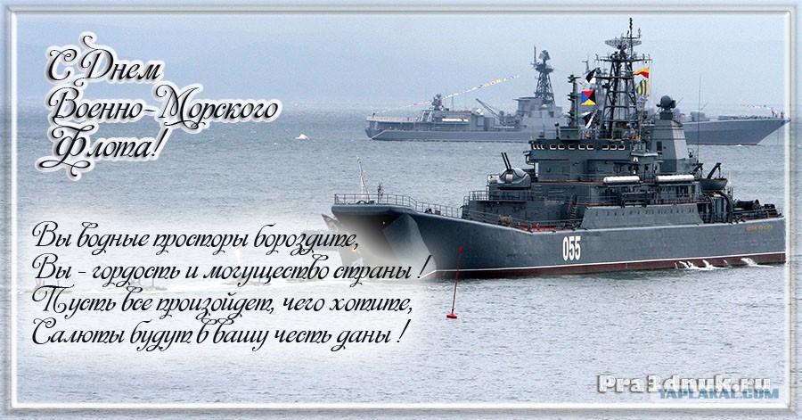 День военно морского флота россии открытки