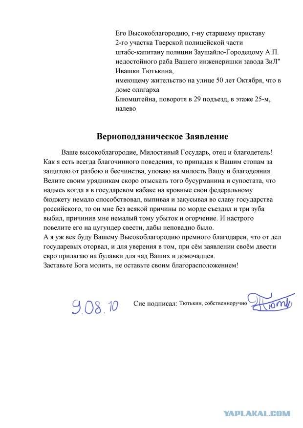 заявление о мошенничестве юридического лица образец