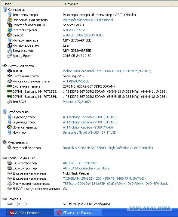 Продам ноутбук Samsung r25+ (Москва)
