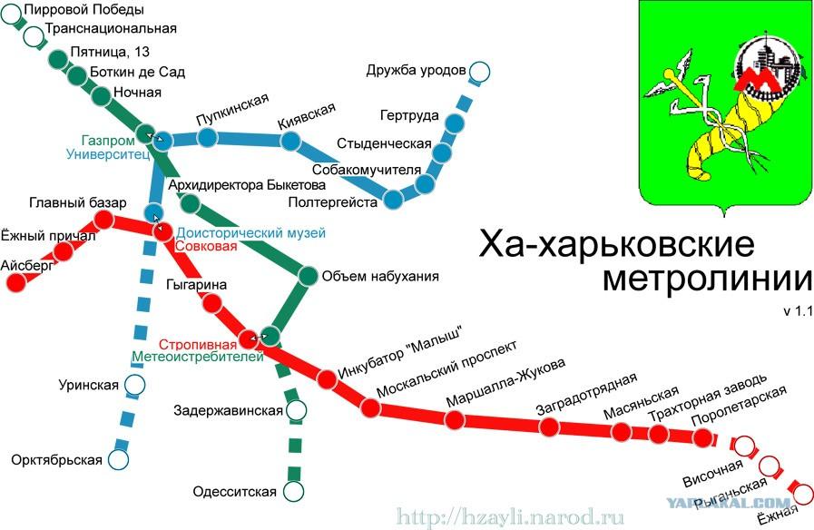 Народная карта метро Харькова!