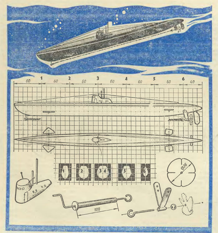 как устроенная подводная лодка